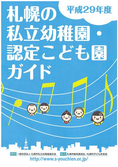 札幌の私立幼稚園・認定こども園ガイド